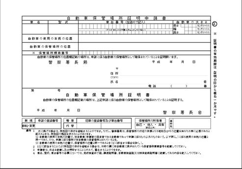 埼玉県の車庫証明の申請書の画像