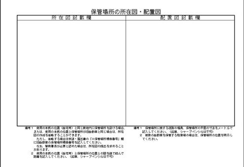 埼玉県の車庫証明の申請書類(保管場所 所在図・配置図)の画像