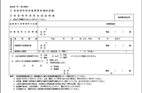 埼玉県の車庫証明の(自認書・使用承諾証明書)