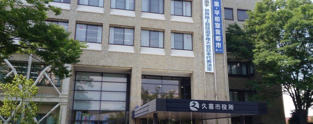 埼玉県久喜市 車庫証明 センター 画像