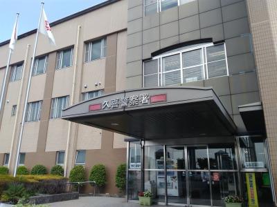 埼玉県久喜市 の 車庫証明 申請先 久喜 警察署
